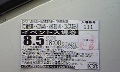 DVDイベント
