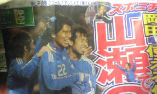 岡田ジャパン初勝利