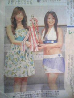 今朝のスポーツ新聞
