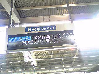 大阪エンドレススペシャル