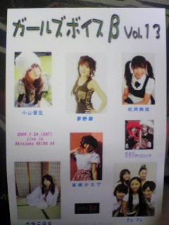 Girls Voice Vol.13
