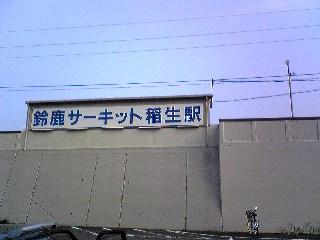 今日は伊勢鉄道