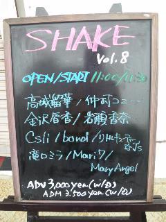 SHAKE 1部