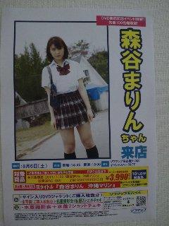 2nd DVDイベント