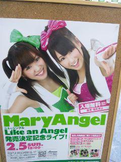 Mary Angel 60分ライブ@ミドリ尼崎