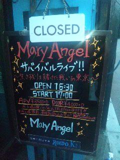メアリー東京ワンマン