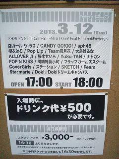 渋谷2日目