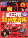 Netmoney_0606