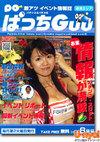 pachi_keihin003